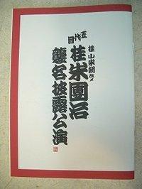 Yonedanji0810a