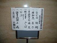 Yonedanji0810b
